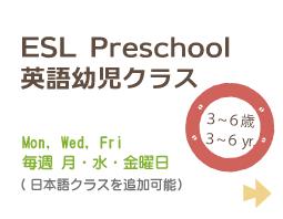 ESL Preschool