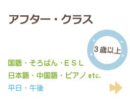 アフタークラス、そろばん、ESL、日本語、中国語、ピアノ
